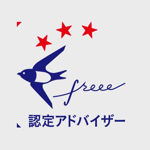 freee認定税理士